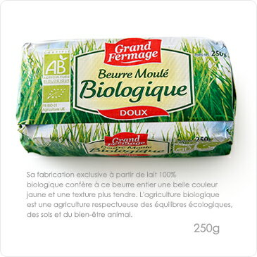 【2個〜送料無料】フランス直輸入/有機発酵バイオバター グラスフェッド 無塩発酵バター/グラン…