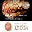 NZ産ナチュナルビーフ100%!ビックサイズのサーロイン入りの最高級の粗挽きオールビーフハンバーグ【120g×10個セット】【冷凍のみ】【D+0】