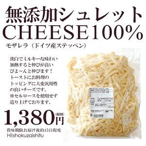 モザレラ シュレット ステッペン シュレットチーズ モッツァレア ミックスチーズ