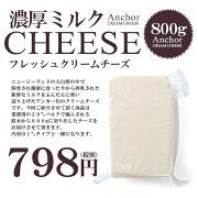 クリームチーズ アンカー クリーム ニュージーランド