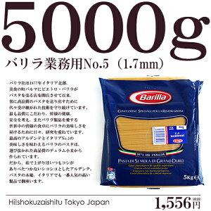 バリラスパゲッティ#5(1.7mm)Spaghetti/Barilla【5kg】