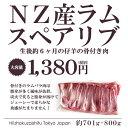 ニュージーランド産ラムスペアリブ【約701g-800g】(ラム骨付き 仔羊 ラム肉 )【冷凍のみ】【D+2】【anz】
