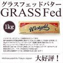 【完全無欠のバターコーヒーに】ニュージーランド産 無添加! グラスフェッドバター 無塩バター バターコーヒーに是非!【業務用1kg】【冷凍のみ】【D+0】※入荷量少量の為、お一人様2個までとさせて頂きます。