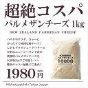 グラスフェッドバターの産地として知られるニュージーランド産! 超コスパの業務用 パルメザンチーズ 1kg 粉チーズ 業務用 ニュージーランド産【1000g】【冷蔵/冷凍可】【D+0】
