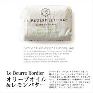 フランス/ブルターニュ産:ボルディエ氏の手作りフレッシュバター発酵バターオリーブオイル&レモン|冷蔵空輸品|【125g】【※当店は高価な冷蔵のフレッシュバターをお届け致します】【冷蔵/冷凍可】【ご予約販売】