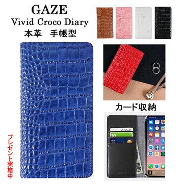 ポイント10倍 iPhoneXケース iPhoneXRケース iphone xsケース iPhone XS Maxケース GAZE Vivid Croco Diary 手帳型 本革 (ゲイズ ビビッドクロコダイアリー)アイフォン レザー カバー  送料無料