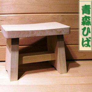 【抗菌,芳香】ヒバ風呂椅子[295×175×高235mm]水切り!耐久抜群!簡単お手入れ!イス サイズ3...