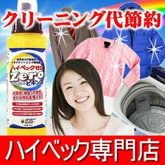 クリーニング代節約♪ダウンやスーツがお家で1枚当たり175円~で洗える洗濯洗剤♪ハイ・ベック...