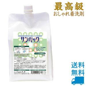 サンベック洗剤詰め替え用1000g