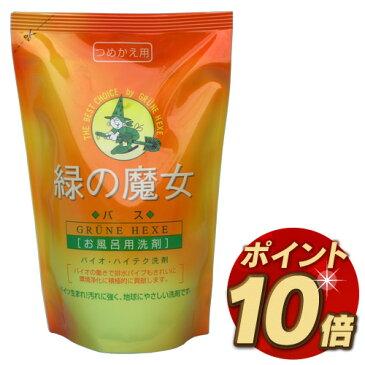 緑の魔女 バス(お風呂用洗剤) 詰替え用360ml【RCP】【532P17Sep16】