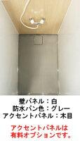 0812シャワーユニット伏像