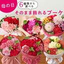 花束 ピンク系