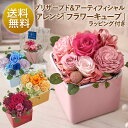 【日比谷花壇】 4色から選べる プリザーブドフラワーキューブ...