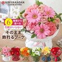 【日比谷花壇】 花束 選べるそのまま飾れるブーケ ギフト プ...