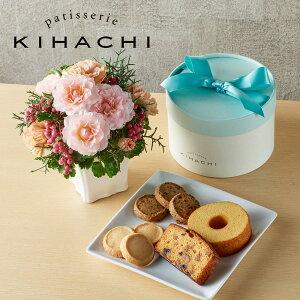 【日比谷花壇】 誕生日 お祝い 花 パティスリー キハチ「アソートBOX S」とアレンジメントのセット