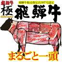 【飛騨牛】まるごと一頭販売。総重量約400Kgを15部位×2に分けて配送。送料無料レストラン 飲...