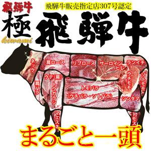 レストラン 飲食店様向け絶品飛騨牛お買い得【飛騨牛】飛騨牛まるごと一頭販売【20P30May1…
