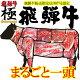 【飛騨牛】まるごと一頭販売。総重量約400Kgを15部位×2に分けて...