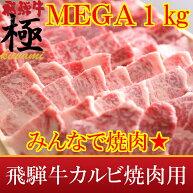 飛騨牛カルビ1kg