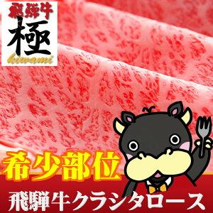 クラシタロース すき焼き スライス
