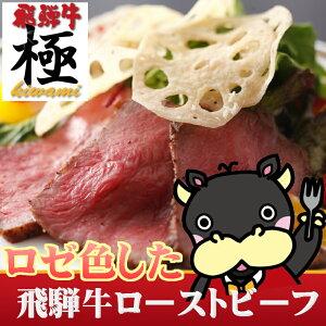 ◆飛騨牛料理指定店自信作◆ロゼ色した飛騨牛の芳醇ロティ♪飛騨牛ミニサイズ【ローストビーフ】バラ…