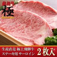 [生産直売]極上飛騨牛ステーキ用サーロイン250g×2枚