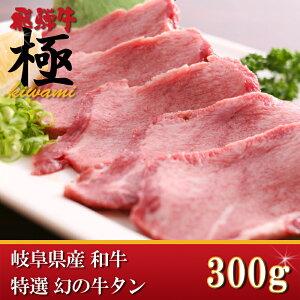 5つ星ホテル直営 産直 岐阜県産和牛の稀少部位、幻の牛タン 300g 【訳あり】レア