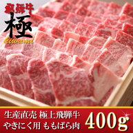 [生産直売]極上飛騨牛やきにく用ももばら肉400g