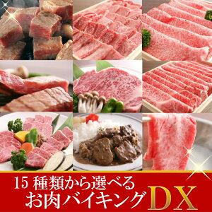 楽天EXPO Award特産品賞受賞お肉バイキングDX飛騨牛3パック焼肉、すき焼…