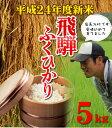 Fukuhikari-5k-1