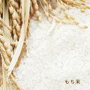 【販売中】飛騨産たかやまもち もち米 1.4キロ(一升)