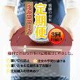お米の定期便【頒布会】飛騨高山産有機栽培こしひかり 3キロコース3回お届け