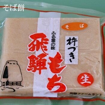 飛騨杵つき餅 そば餅 ※通年販売しております 納期1週間ほどでつきたてをお届けします