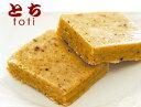 自家栽培の【たかやまもち米】を使用した杵つき餅とちの実は、岐阜県産を使用飛騨杵つき餅 とち餅