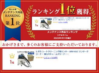 【送料無料】ヒダカシートクリーニング用リンサーSRV-01C強力バキュームクリーナー機能付き【レビュープレゼント対象】