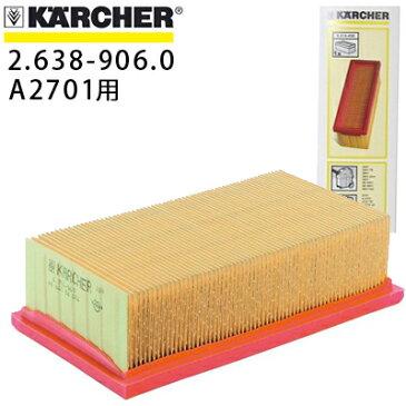ケルヒャー バキュームクリーナー A2701用 エコフィルター 2638-9060