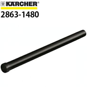 バキュームクリーナー用 サクションパイプ 1本 (2863-1480)