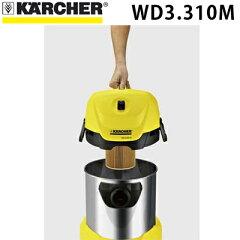 ケルヒャー乾湿両用バキュームクリーナーWD3.310M商品画像