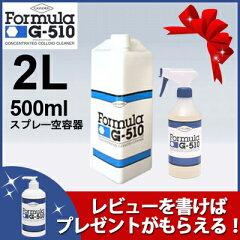 フォーミュラジーファイブテンG−5102リットルボトル(濃縮原液)+500mlスプレー(空容器)