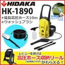 ヒダカ 家庭用 高圧洗浄機 HK-1890 50Hz/60Hz 別 + 延長高圧ホース10m + ウォッシュブラシセット 静音タイプのモーター使用!洗車 ベ…