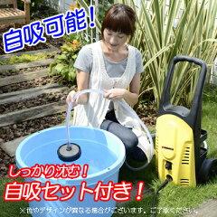 ヒダカ高圧洗浄機HK-1890スペシャルセット(50Hz/60Hz別)【ケルヒャー高圧洗浄機】をご検討中の方へオススメ!