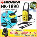 ヒダカ 家庭用 高圧洗浄機 HK-1890 スペシャルセット (50Hz/60Hz 別)静音タイプモーター!洗車にも大活躍! ※配送は2個口【ケルヒャ…