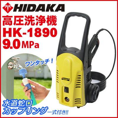 家庭用高圧洗浄機 HK-1890(ヒダカ)