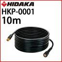 【リョービ互換!】  ヒダカ 延長高圧ホース 10m  (HKP-0001)(81K120JP)  ※リョービ 高圧洗浄機にも適合
