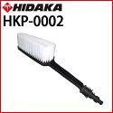 【即納】ヒダカウォッシュブラシ(HKP-0002)(81K121JP)