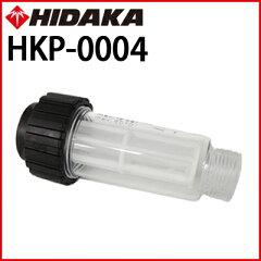 【20%OFFクーポン対象】ヒダカフィルターボトル(HKP-0004)(81K122JP)※ケルヒャー高圧洗浄機にも適合(Karcher)