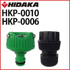 【即納】ヒダカカップリングセット(HKP-0006-0010)