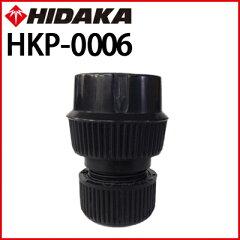 【即納】ヒダカ水道ホース側カップリング(凹型・黒)(HKP-0006)(10072700)