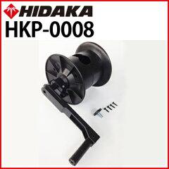 【即納】ヒダカHK-1890用高圧ホース収納リール(HKP-0008)