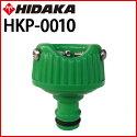 ヒダカネジ付き水道蛇口カップリング(凸型・緑)(HKP-0010)